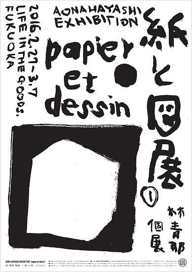 papieretdessin_dm_fukuoka_web