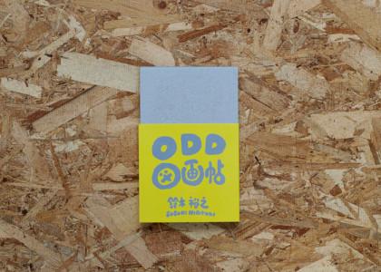 ODD図画帖 / 鈴木裕之
