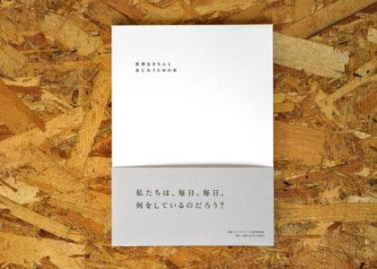sekai_cover
