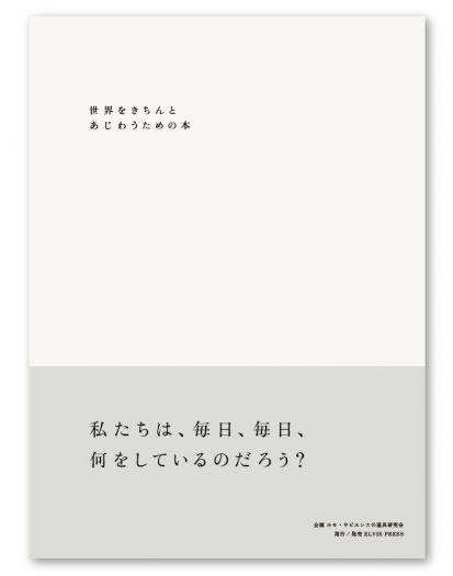 sekaiwo-413x525